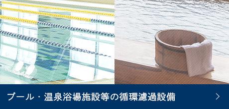 プール・温泉浴場施設等の循環濾過設備